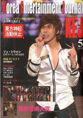 KEJ 2010年5月号.JPG